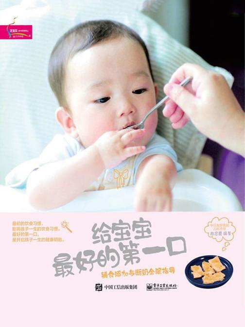 给宝宝最好的第一口——辅食添加与断奶全程指导