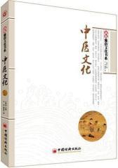 """新版""""雅俗文化书系""""——中医文化(试读本)"""
