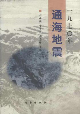 一九七○年通海地震(仅适用PC阅读)
