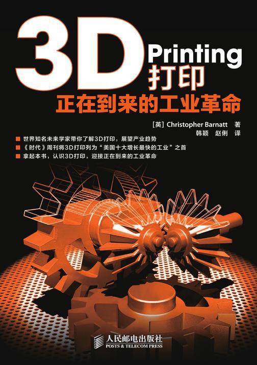 3D打印:正在到来的工业革命