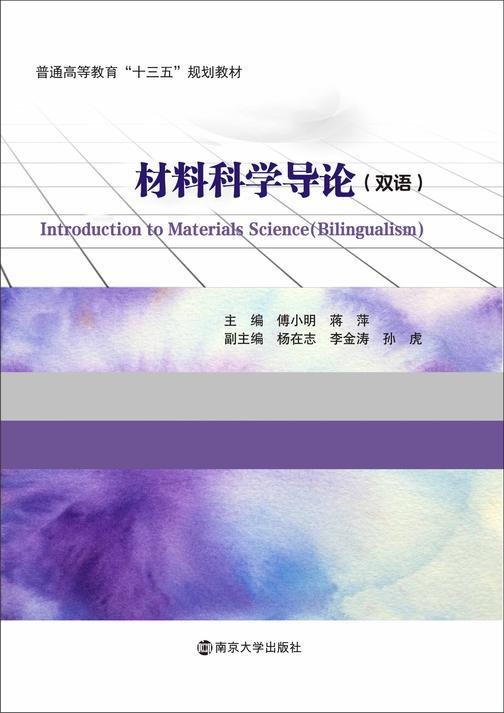 材料科学导论(双语版)