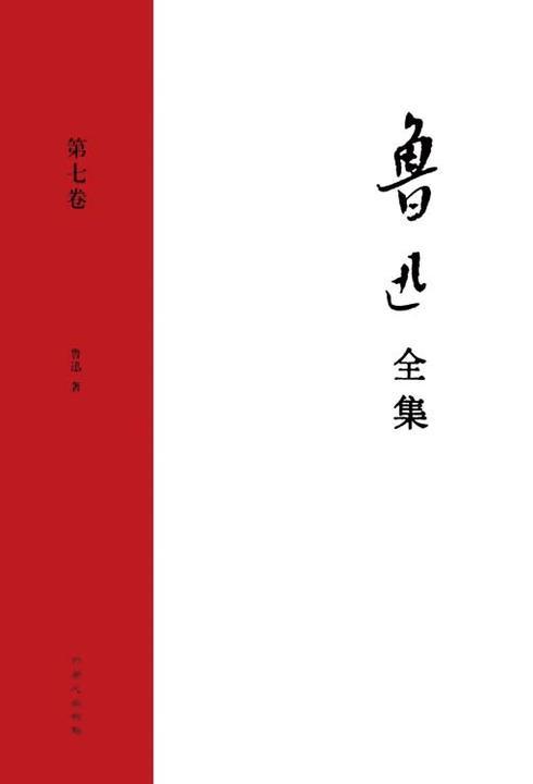 鲁迅文集·第七卷(致许广平书信集 集外集 集外集拾遗)