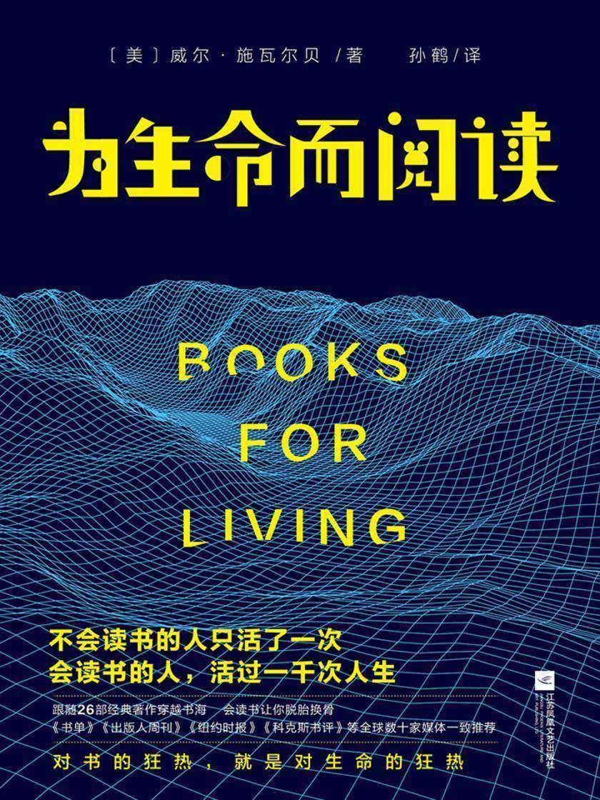 为生命而阅读