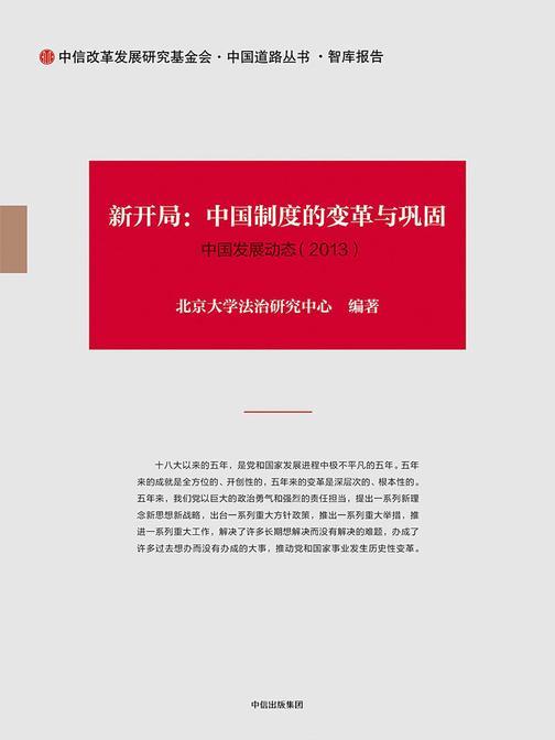 新开局:中国制度的变革与巩固