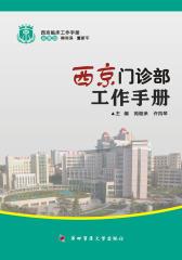 西京门诊部工作手册(仅适用PC阅读)