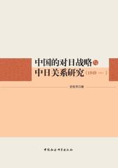 中国的对日战略与中日关系研究(1949—)