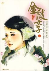 金陵女子·II(试读本)