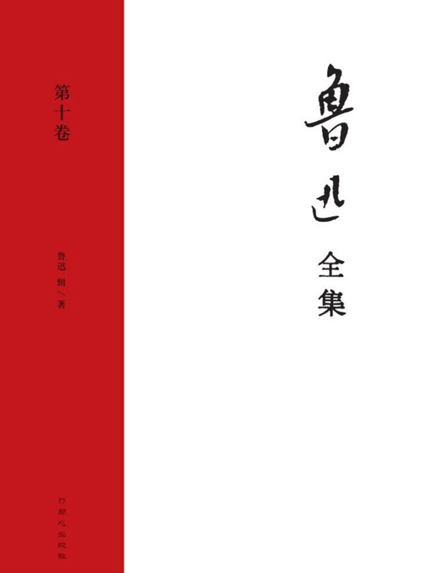 鲁迅文集·第十卷(小说旧闻钞 唐宋传奇集 汉文学史纲要)