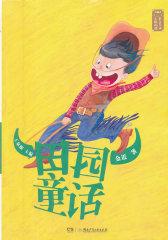 童话大师主题悦读:田园童话(深入中国童话世界,亲近母语阅读,感受童话大师的思想智慧,给孩子一个梦幻快乐的童年!)(试读本)