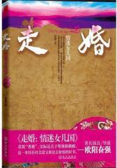 走婚:情迷女儿国(试读本)