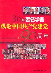 36位著名学者纵论中国共产党建党90周年