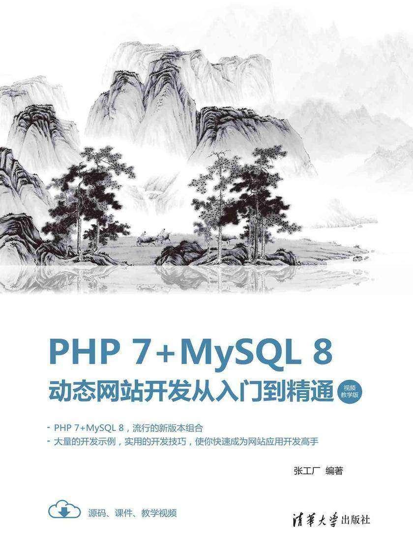 PHP 7+MySQL 8动态网站开发从入门到精通(视频教学版)