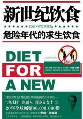 新世纪饮食(试读本)