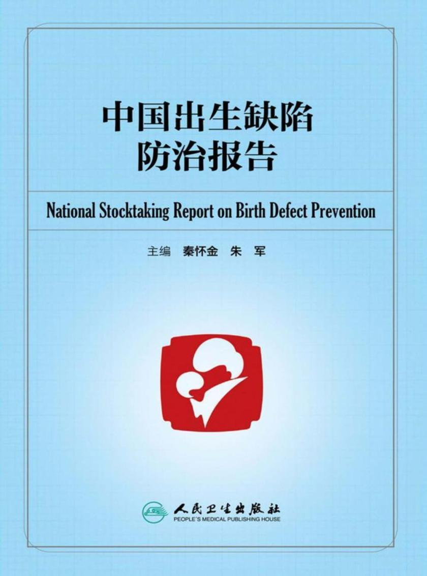 中国出生缺陷防治报告