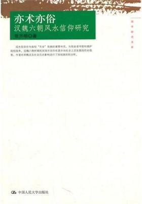 亦术亦俗——汉魏六朝风水信仰研究