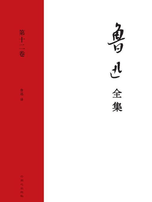鲁迅文集·第十二卷(一个青年的梦 爱罗先珂童话集 桃色的云)