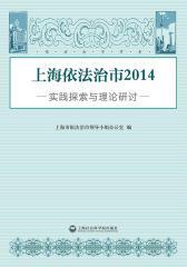 上海依法治市2014:实践探索与理论研讨