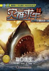 鲨口逃生(灾难求生儿童小说系列)