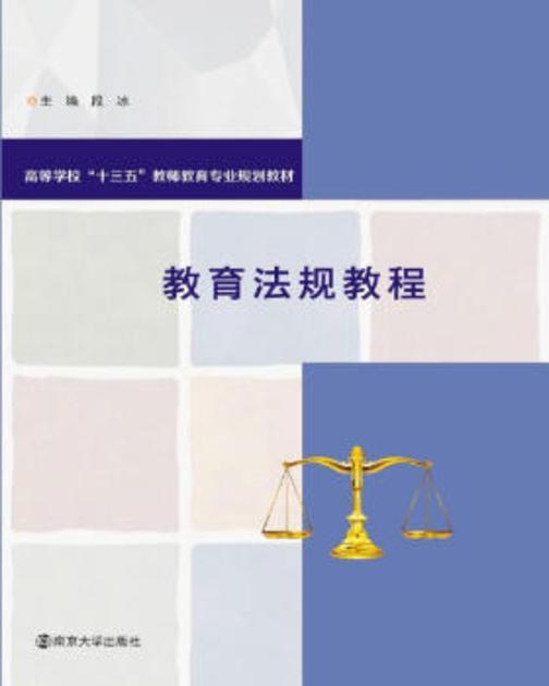 教育法规教程