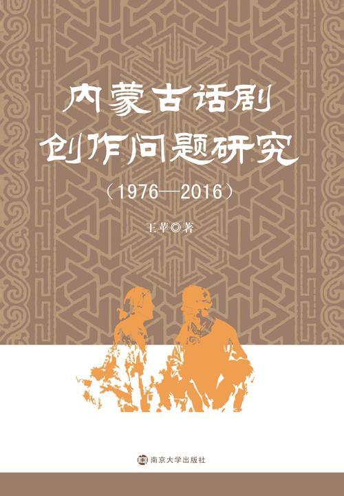 内蒙古话剧创作问题研究:1976—2016