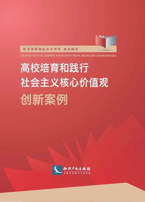 高校培育和践行社会主义核心价值观创新案例