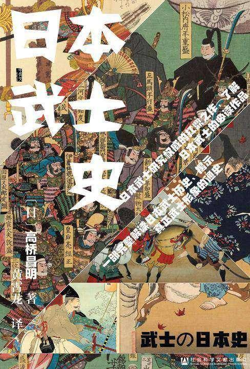 """日本武士史【颠覆流传已久的众多武士""""常识"""",揭露真正的武士形象】 (甲骨文系列)"""