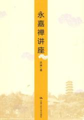 永嘉禅讲座(仅适用PC阅读)