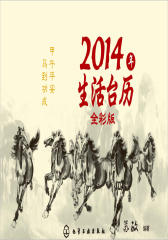 2014年生活台历(全彩版)