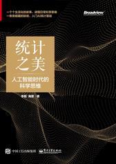 统计之美:人工智能时代的科学思维(试读本)