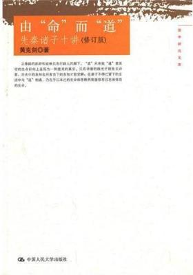 """由""""命""""而""""道""""——先秦诸子十讲(修订版)(仅适用PC阅读)"""