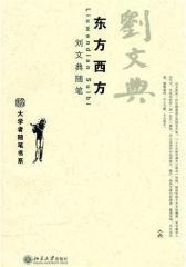 东方西方  刘文典随笔(仅适用PC阅读)