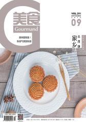 美食2016年9月刊(电子杂志)