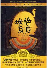 埃及艳后(试读本)