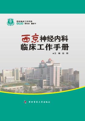 西京神经内科临床工作手册(仅适用PC阅读)