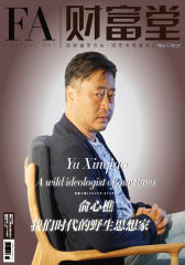 财富堂2016年9月刊(电子杂志)