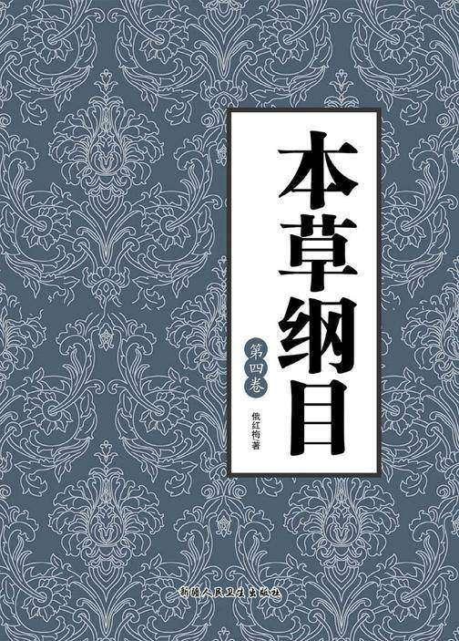 本草纲目(第四卷)