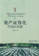 资产证券化:中国的实践