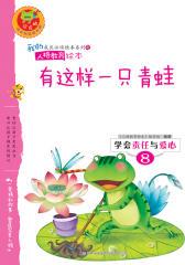 学会责任与爱心:有这样一只青蛙