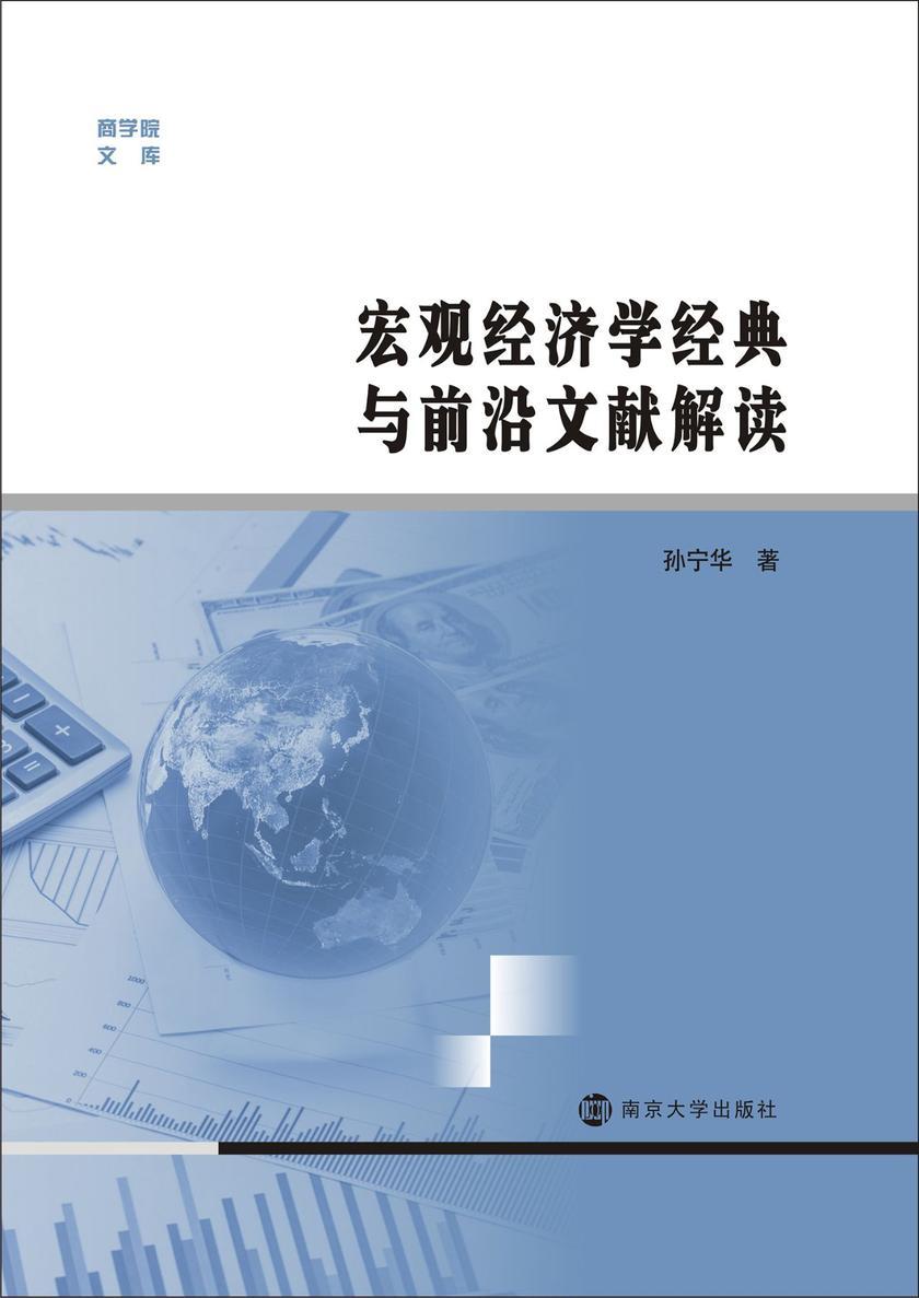 宏观经济学经典与前沿文献解读