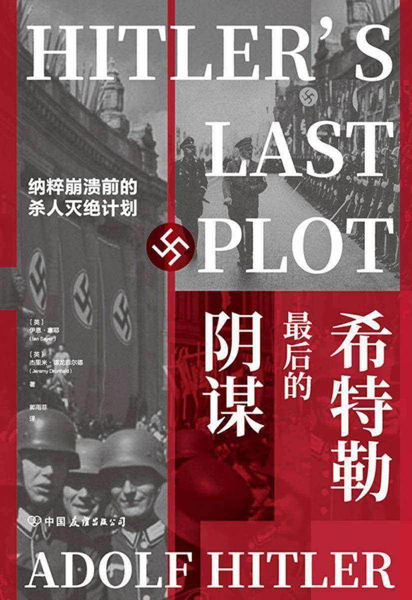 希特勒zui后的阴谋:纳粹崩溃前的杀人灭绝计划