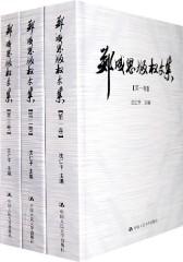 郑成思版权文集(三卷本)(仅适用PC阅读)
