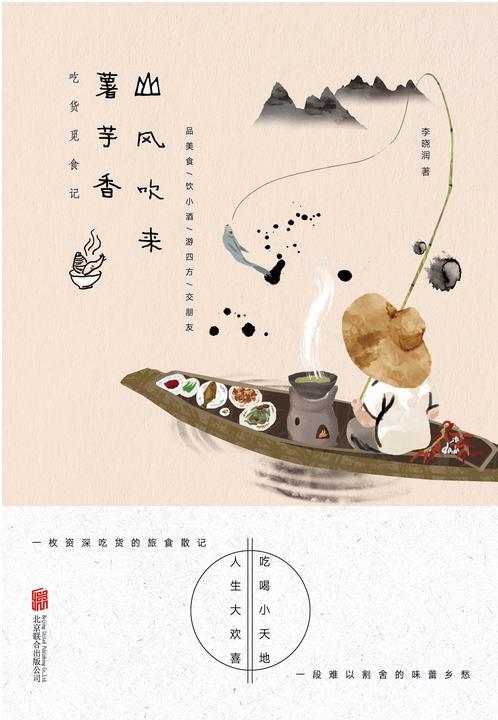 山风吹来薯芋香:吃货觅食记