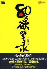 80后欲望录(试读本)