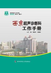 西京超声诊断科工作手册(仅适用PC阅读)
