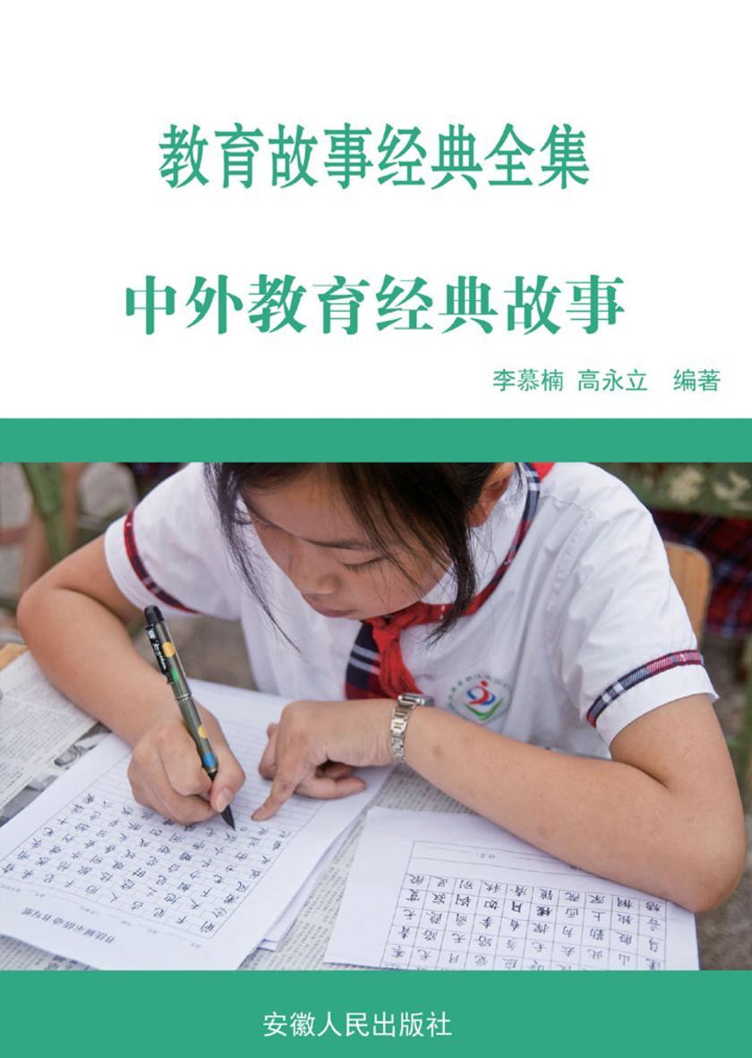 中外教育经典故事
