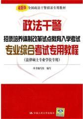 政法干警招录培养体制改革试点教育入学考试专业综合考试专用教程(仅适用PC阅读)