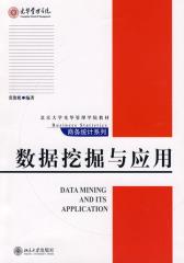数据挖掘与应用(仅适用PC阅读)