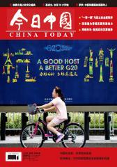今日中国·中文版2016年9月刊(电子杂志)