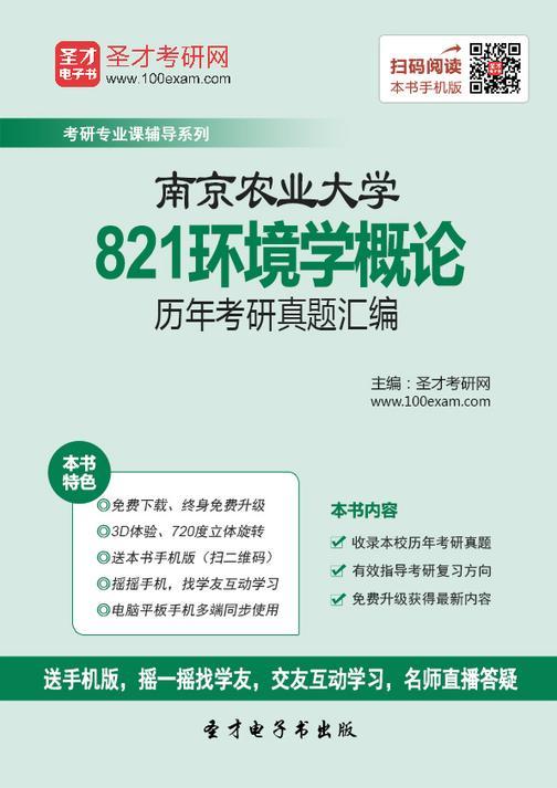 南京农业大学821环境学概论历年考研真题汇编