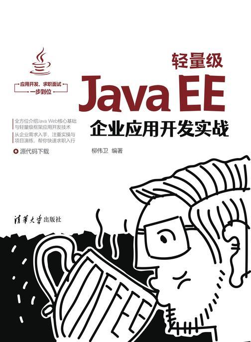 轻量级Java EE企业应用开发实战
